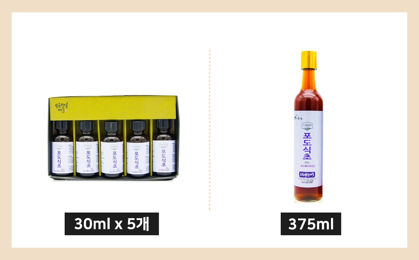 천연 오곡발효 포도 식초(150ml/375ml) 상세이미지6