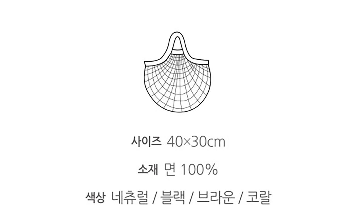 친환경 네트백 메쉬백 그물백 그물가방(컬러 4종) 상세이미지4