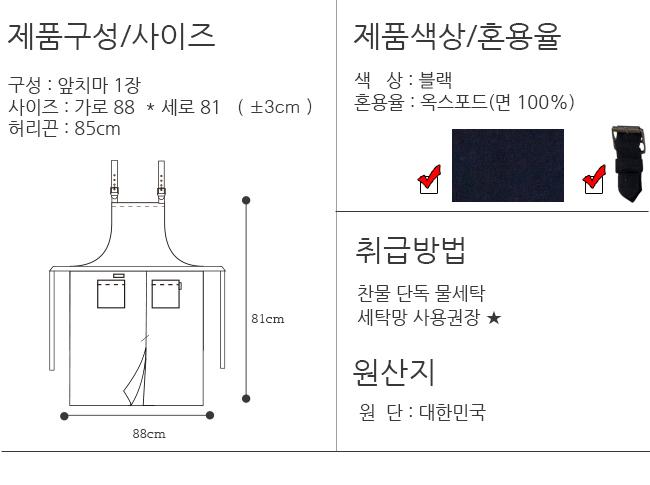 X자형 어깨 버클 블랙 심플 앞치마 상세이미지7