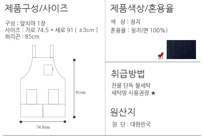 X자형 포켓 청지 앞치마 상세이미지8