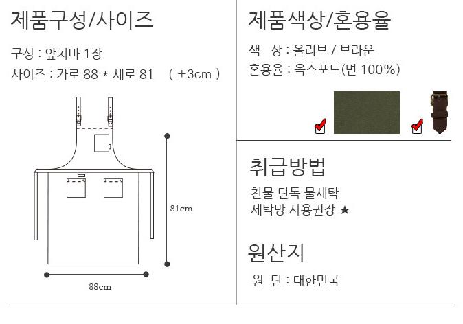 X자형 포켓 올리브 심플 앞치마 상세이미지6