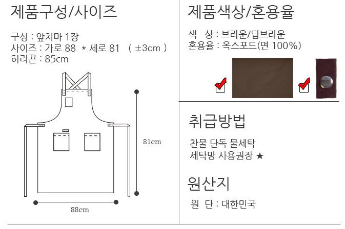 X자형 어깨 버튼 브라운 심플 앞치마 상세이미지7