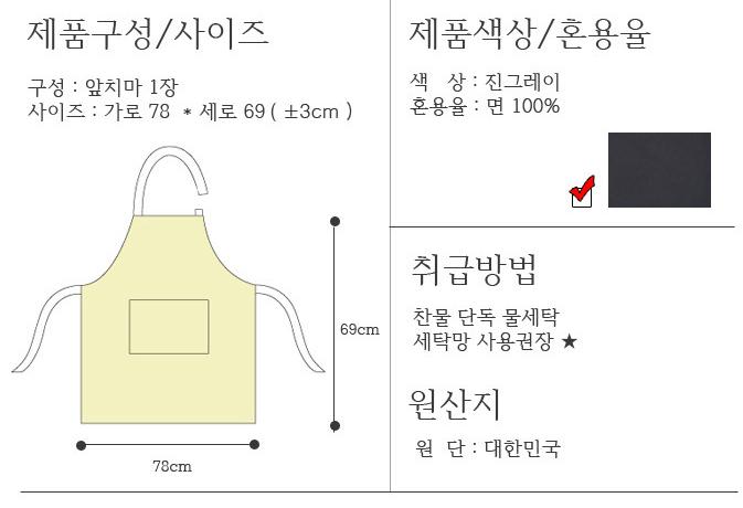 목걸이형 천연염색 심플 차콜 앞치마 상세이미지6