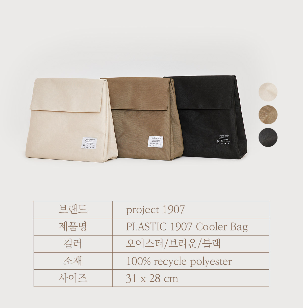 업사이클링 쿨러백 보냉백(블랙/브라운/오이스터) 상세이미지11