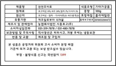 시흥 표고버섯 3종 선물세트 상세이미지10