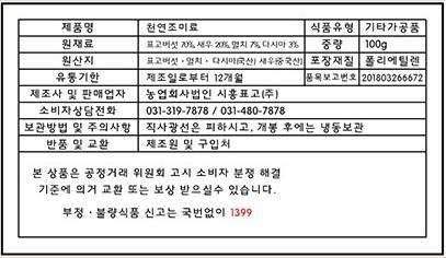 시흥 표고버섯 3종 선물세트 상세이미지11