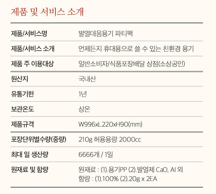 친환경 발열데움용기 사각 파티팩 상세이미지9