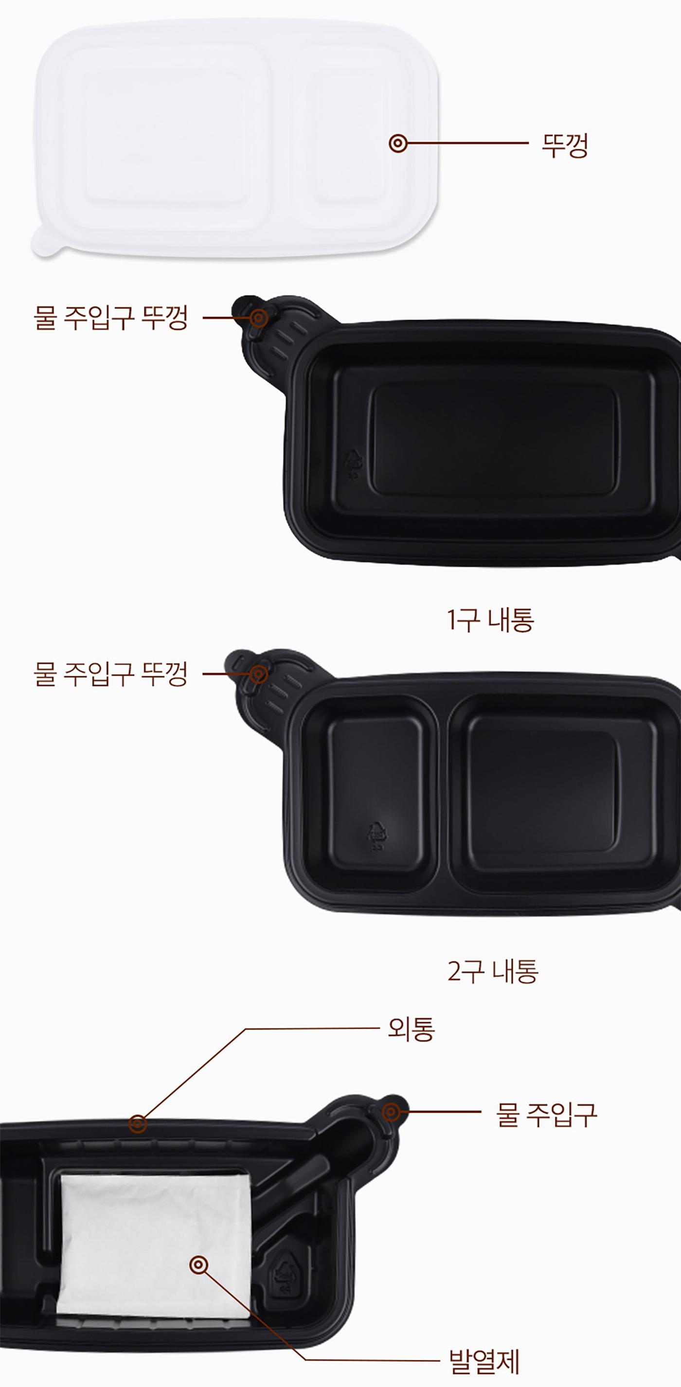 친환경 발열데움용기(1구/2구) 상세이미지7