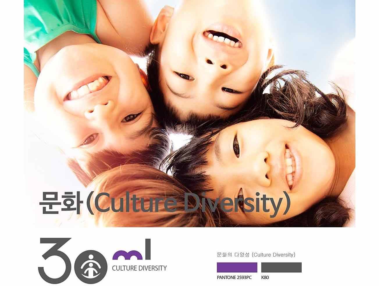 30밀리스토어 소셜미션 문화(Culture Diversity)