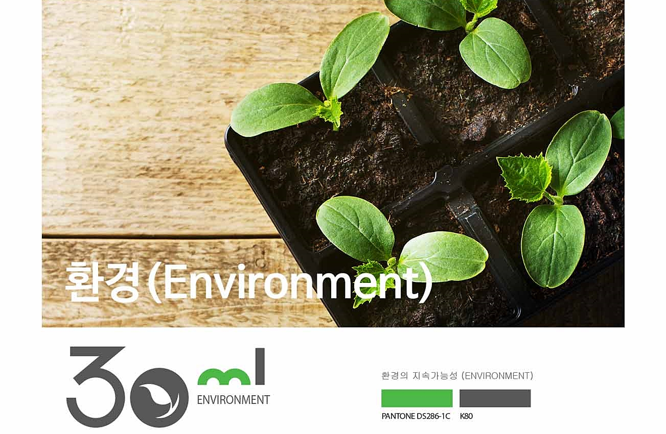 30밀리스토어 소셜미션 환경(Environment)