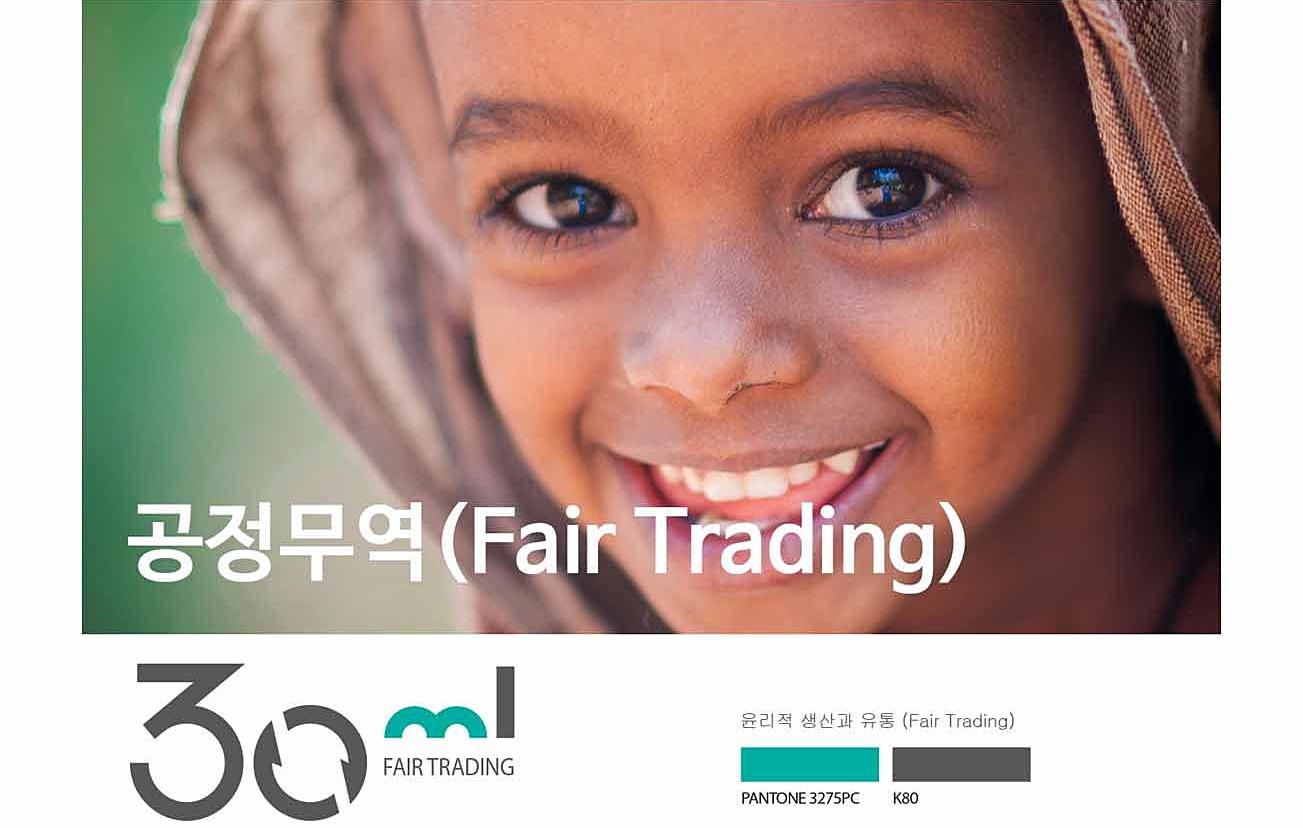 30밀리스토어 소셜미션 공정무역(Fair Trading)