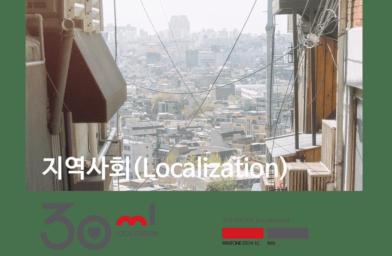 30밀리스토어 소셜미션 지역사회(Localization)
