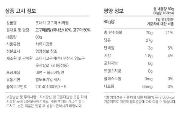 조내기 고구마 카라멜(80g)/고구마 50%가 함유되어 이에 달라붙지 않는 달콤 카라멜 - 상품고시정보