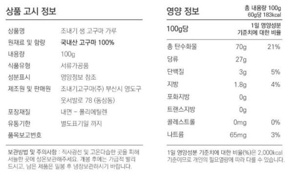조내기 생(生) 고구마 가루(100g) / 첨가물 제로! 100% 생 고구마로 만든 고구마 분말 - 상품고시정보