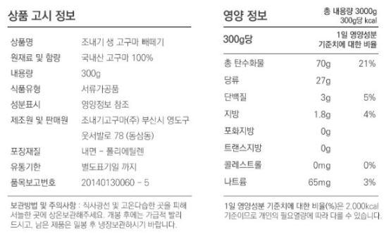 조내기 생(生) 고구마 빼떼기(300g) - 상품고시정보