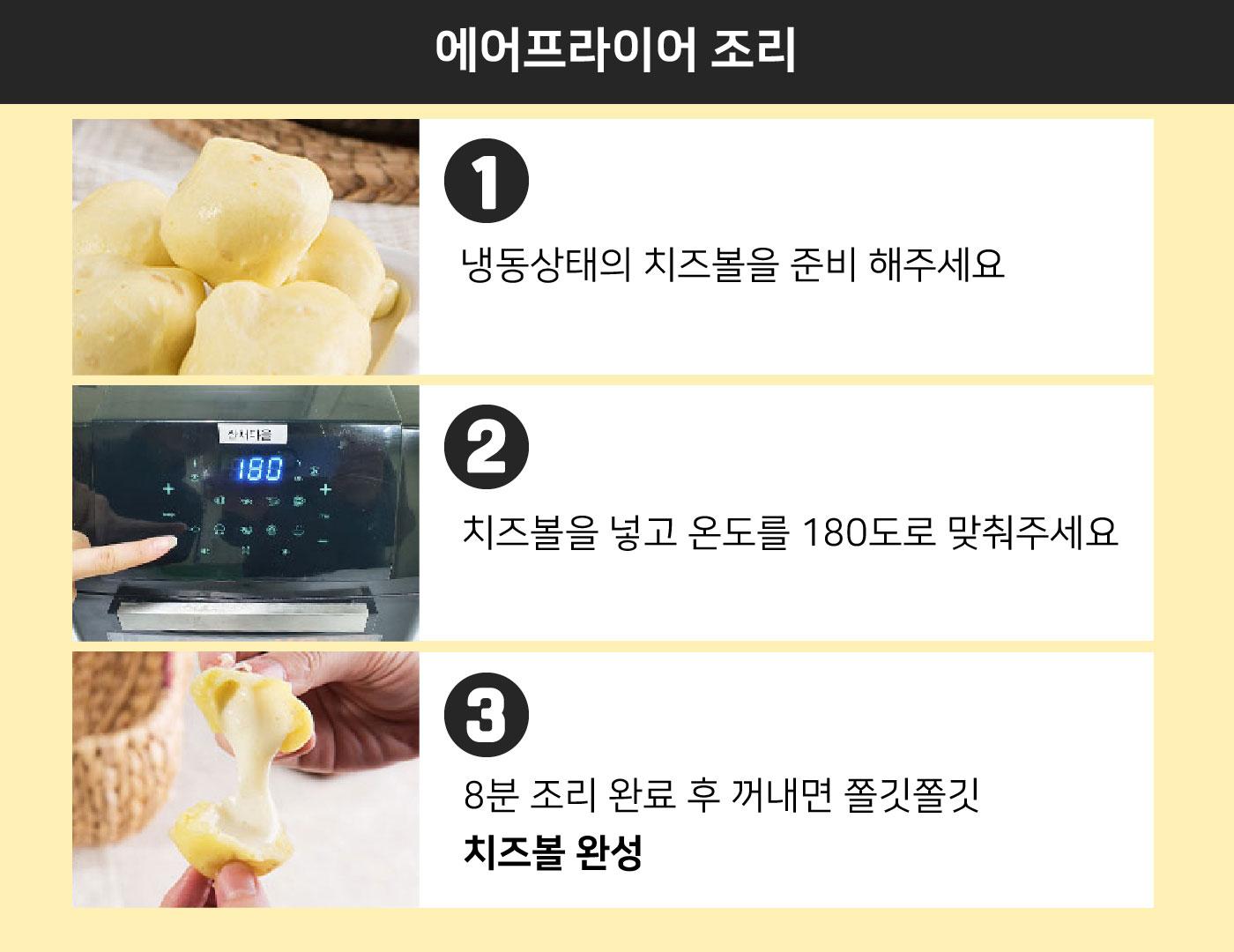 감자만 모짜렐라 치즈볼 600g 상세이미지3