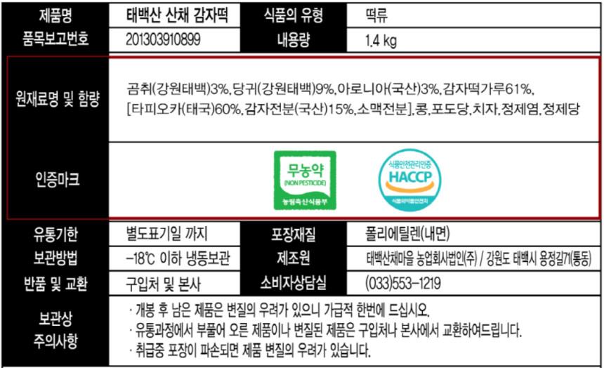 쫄깃쫄깃 산채 감자떡 1.4kg 상세이미지6