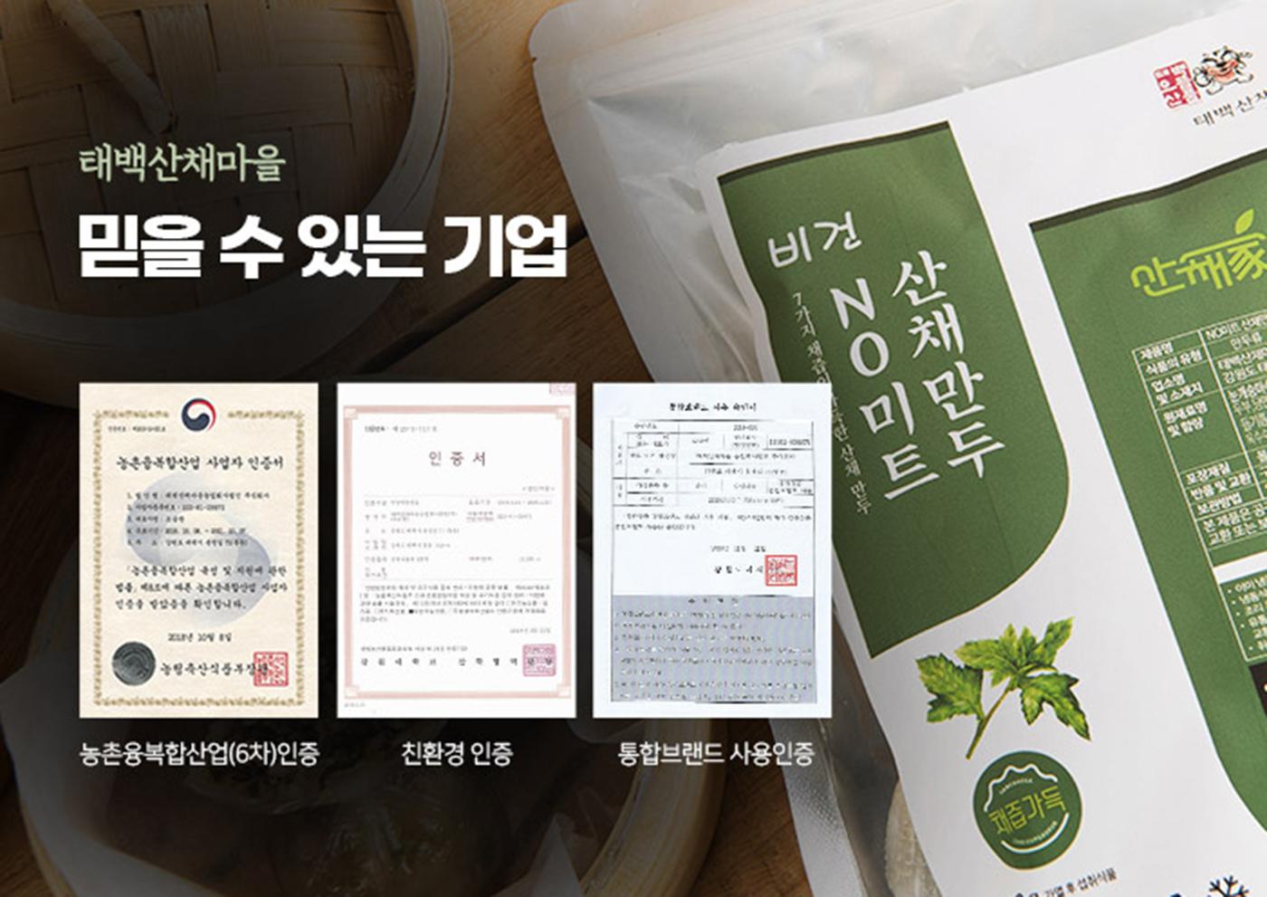 비건 산채 만두(30g*16개) 상세이미지3