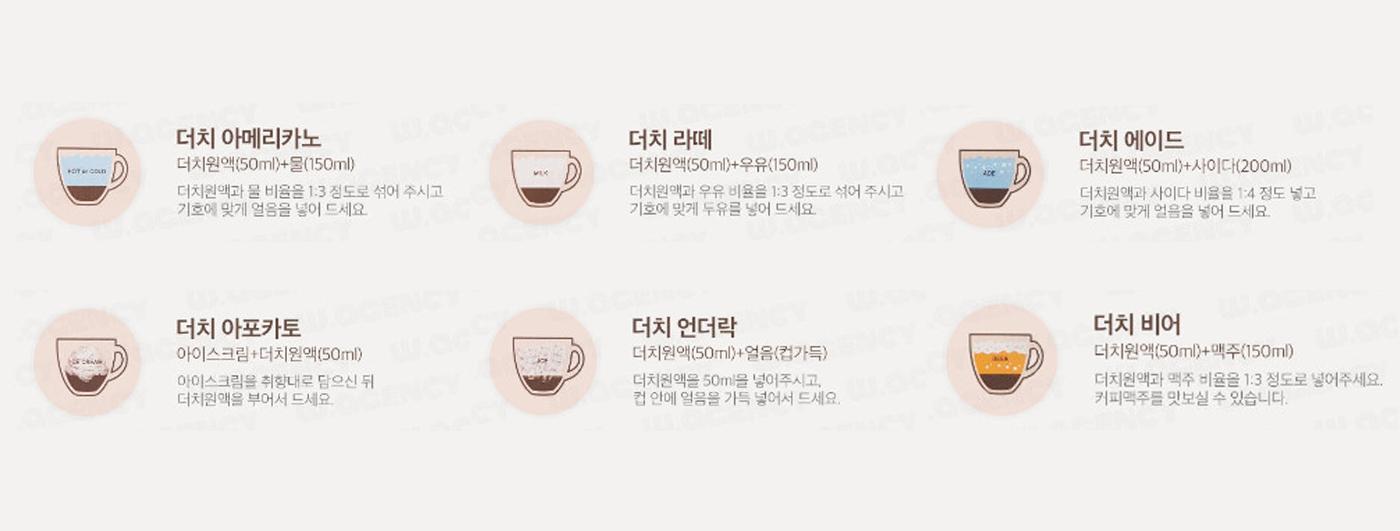 더치 커피 원액(350ml/500ml) 상세이미지4